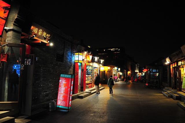 煙袋斜街 (5).jpg
